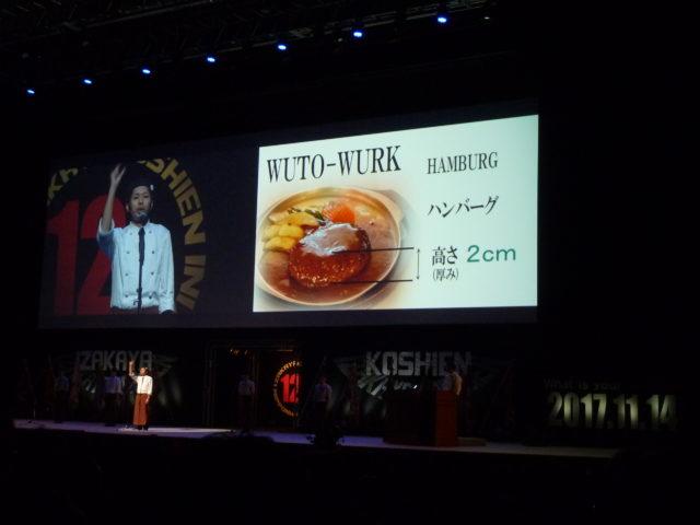 お店の看板メニューの高さ(厚み)2cmのハンバーグが紹介されている様子。