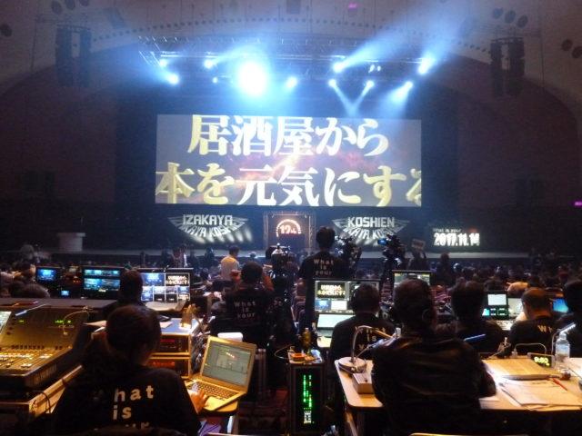 居酒屋甲子園のPAブースの様子。正面のスクリーンには「居酒屋から日本を元気にする」と投影されている。センターにはカメラもおいてありイベントの撮影行わえている。