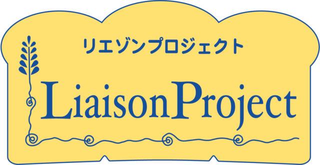 黄色地でパンを模した形に青い文字のリエゾンプロジェクトのロゴ。