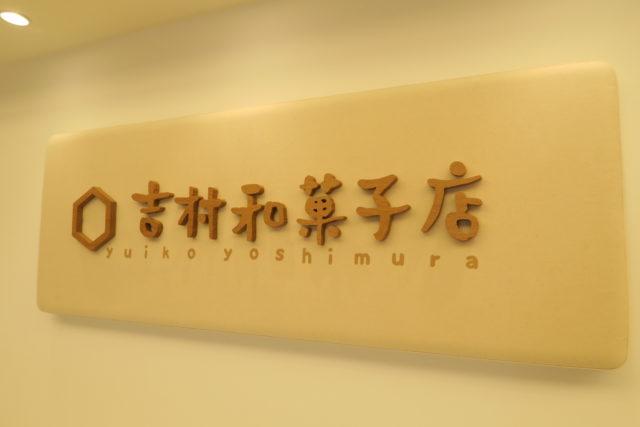 吉村和菓子店と書かれた木の看板の写真