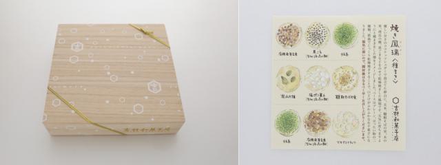 ギフト用の木箱と中に入っているお菓子のプロフィールカードの写真