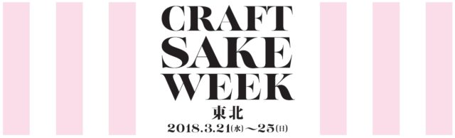 CRAFT SAKE WEEK 東北 2018