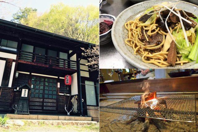 ざんざ亭の外観写真と、料理の写真と囲炉裏に火がともっている写真