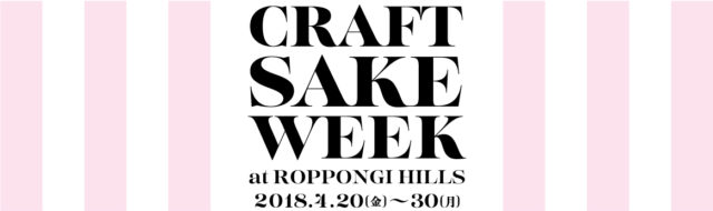 CRAFT SAKE WEEK at ROPPONGI HILLS 2018 ロゴ