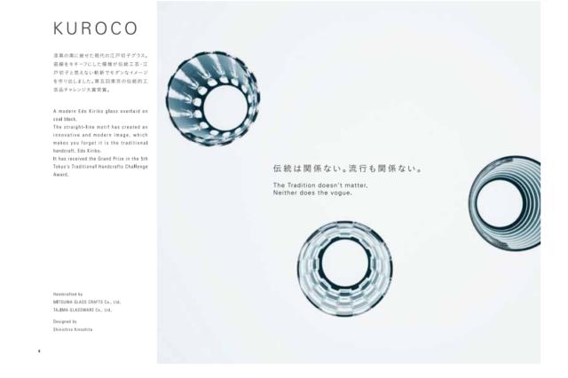 KUROCOのカタログの写真