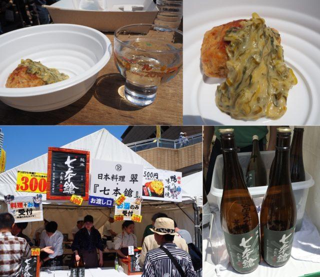 料理とテントの構えと茶色のビンの日本酒の写真