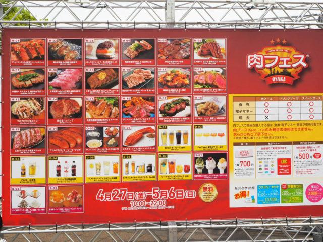肉フェスの出店ラインナップボードの写真