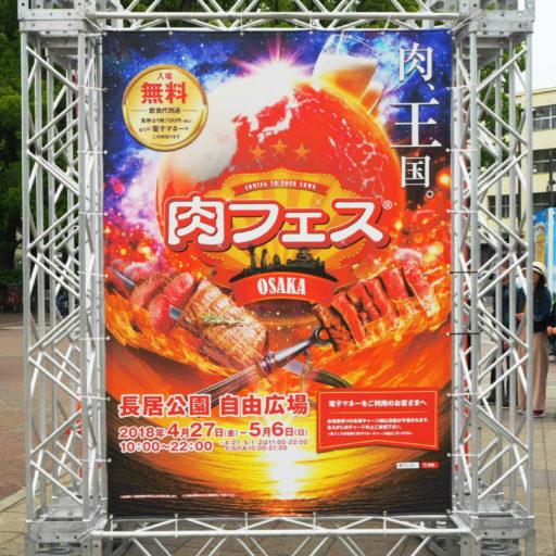 大きな肉フェスの看板の写真
