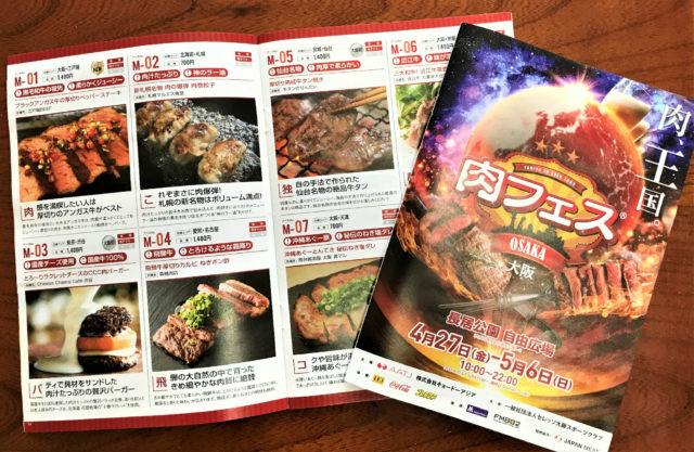 肉フェスのパンフレットの写真