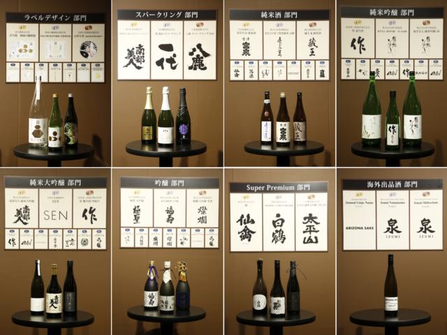各部門の受賞酒の写真