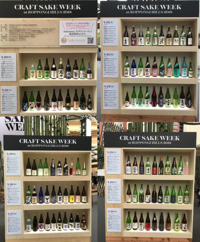 110の日本酒