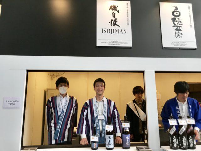 磯自慢の日本酒ブース