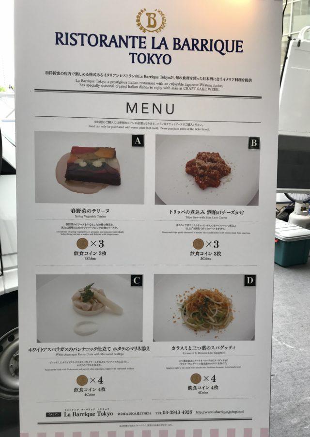 RISTORANTE LA BARRIQUE TOKYOのメニュー