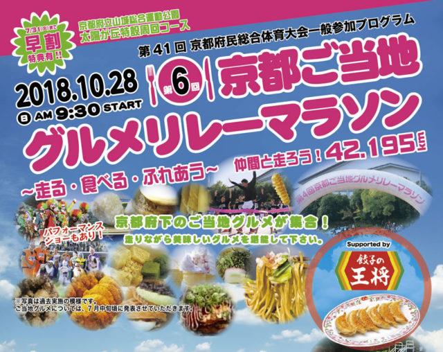 京都ご当地グルメリレーマラソンのチラシ