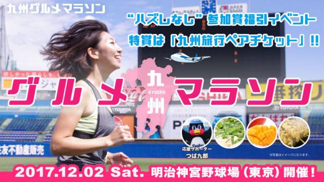 九州グルメマラソンのチラシ