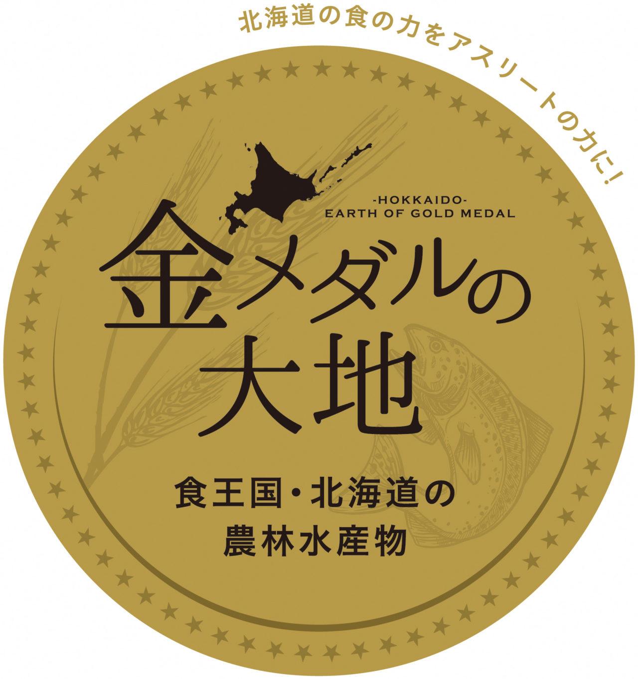 金メダルの大地