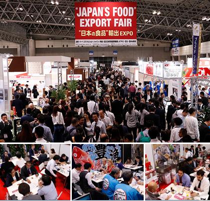 """""""日本の食品""""輸出EXPO"""