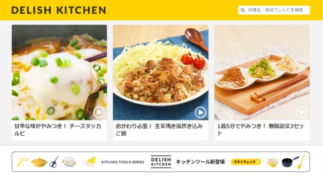 DELISH KITCHENのトップ画像