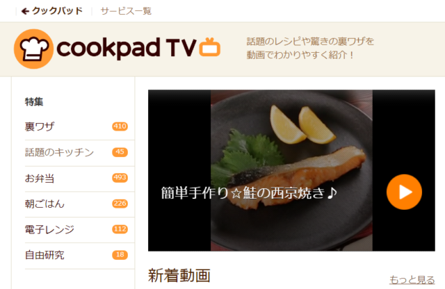 cookpadTVのトップ画像