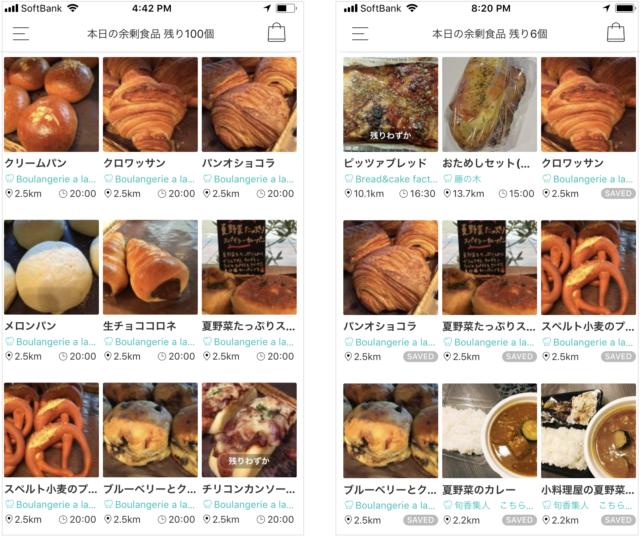 商品の残数が減っていることがわかるスマートフォン画面の写真