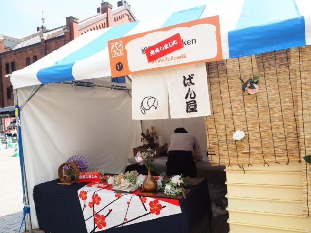 ぱん屋と書かれた暖簾と完売の文字が印象的なブースの写真