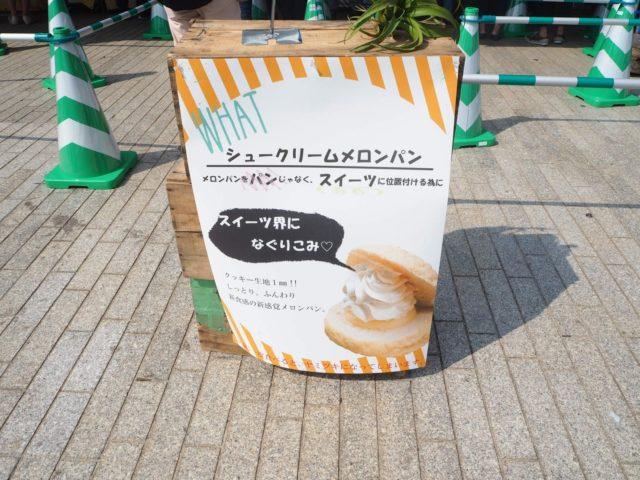 シュークリームメロンパンのチラシの写真