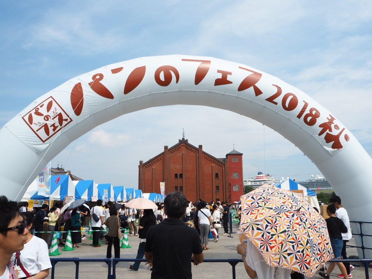 パンのフェスのアーチ状の入場門の写真