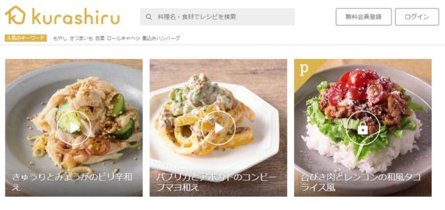 Kurashiru のトップ画像