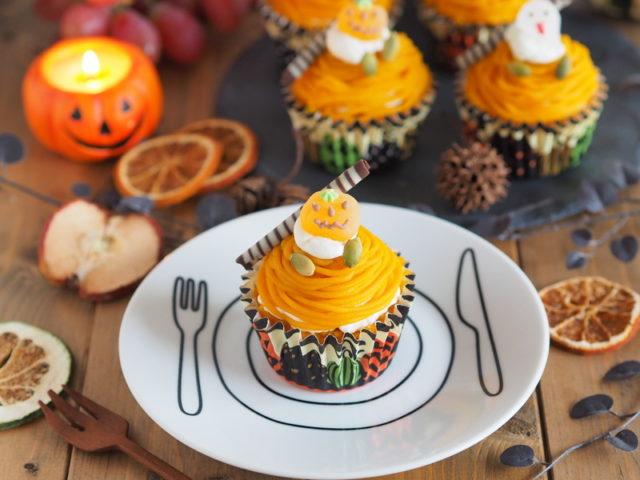 カボチャのモンブランカップケーキの画像