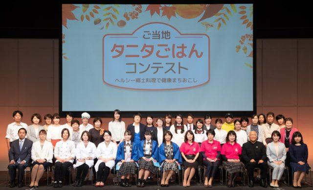 ご当地タニタごはんコンテストの参加者の集合写真