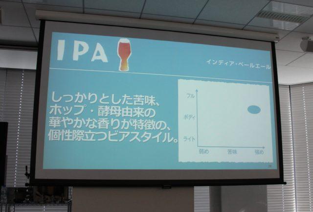 IPAのスライド画面