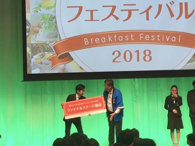 朝ごはんフェスティバル 結果発表シーン