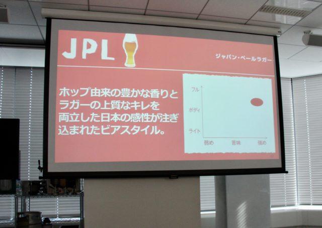 JPLのスライド