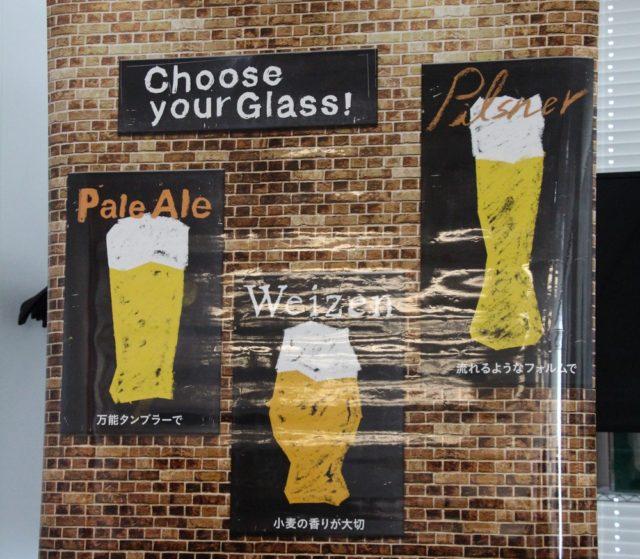 ビールに合わせてグラスを選ぼう、というイラスト