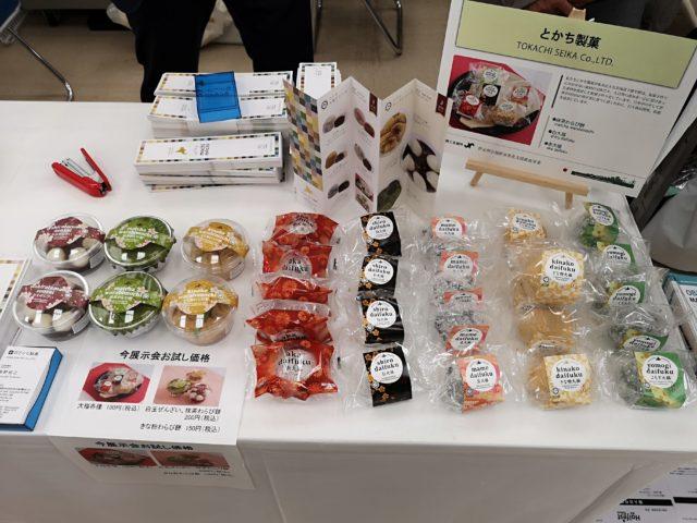 ハラール認定の和菓子の写真