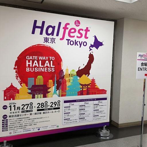 Hal fest Tokyoの看板の写真