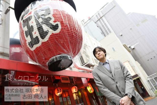 千日前の本店前にたたずむ古田氏の写真