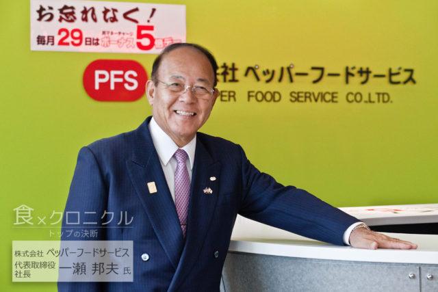 株式会社ペッパーフードサービス代表の一瀬 邦夫さんの写真