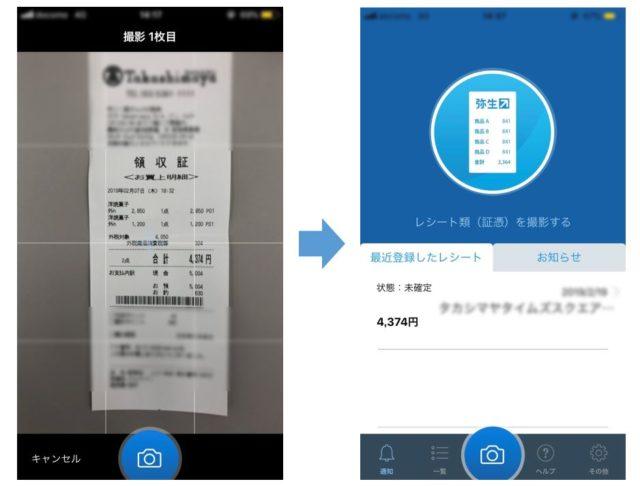 専用のスマートフォンアプリでレシートを撮影する様子の画像