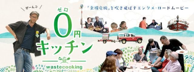 『0円キッチン』イメージ画像
