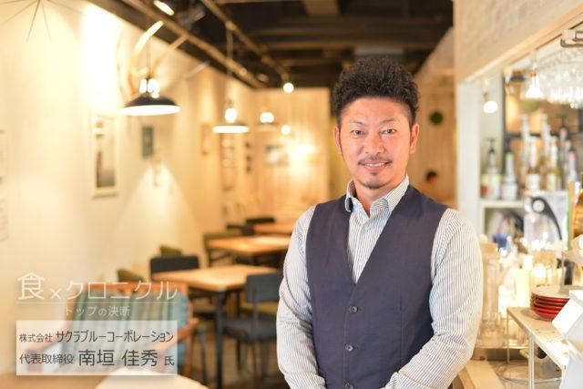 株式会社サクラブルーコーポレーション代表取締役・南垣 佳秀氏の店内での写真