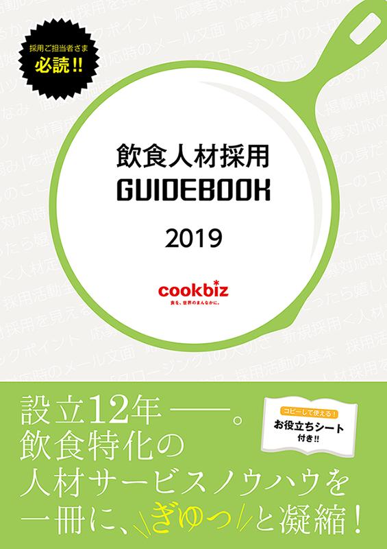 クックビズ株式会社発行の飲食人材採用 GUIDE BOOK 2019の表紙