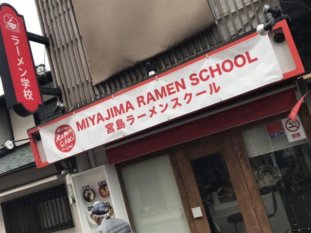 宮島ラーメンスクールの外観