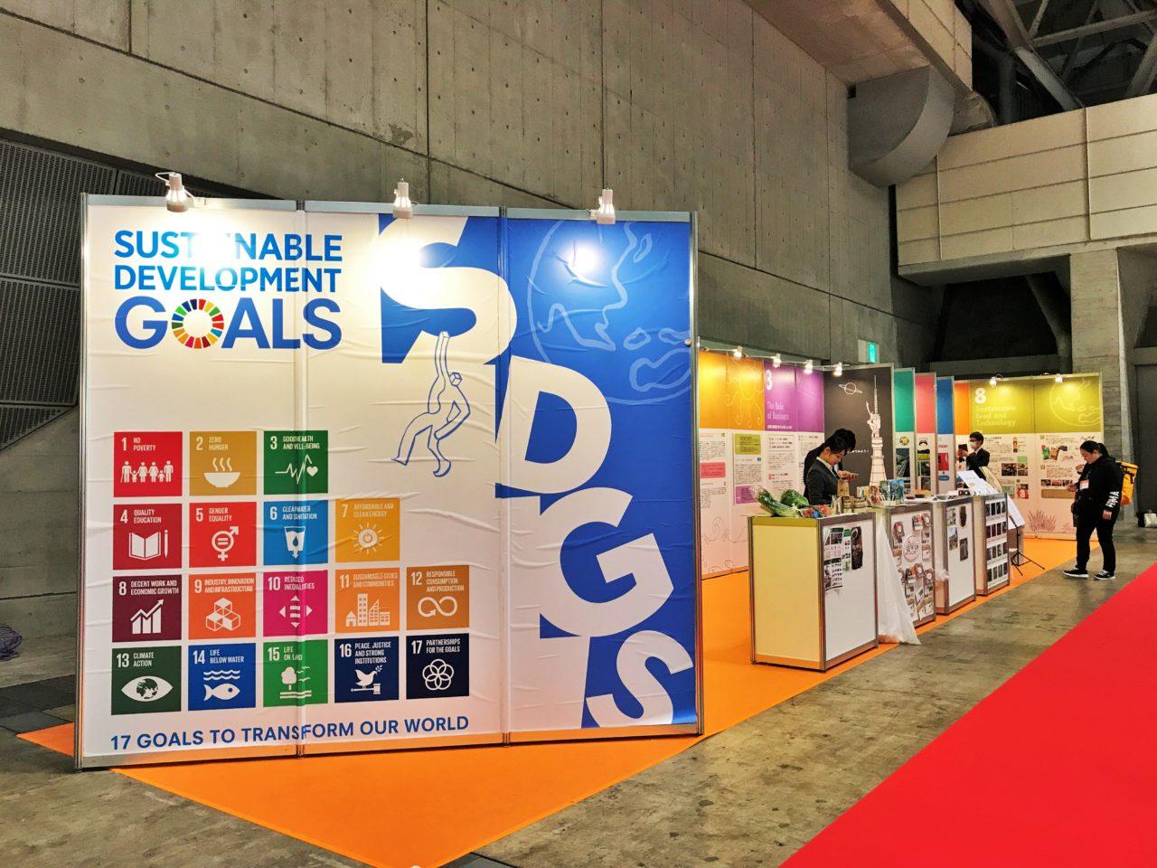 SDGs」特設ゾーンのエントランス
