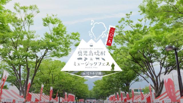 鹿児島焼酎&ミュージックフェスin 代々木公園のKV
