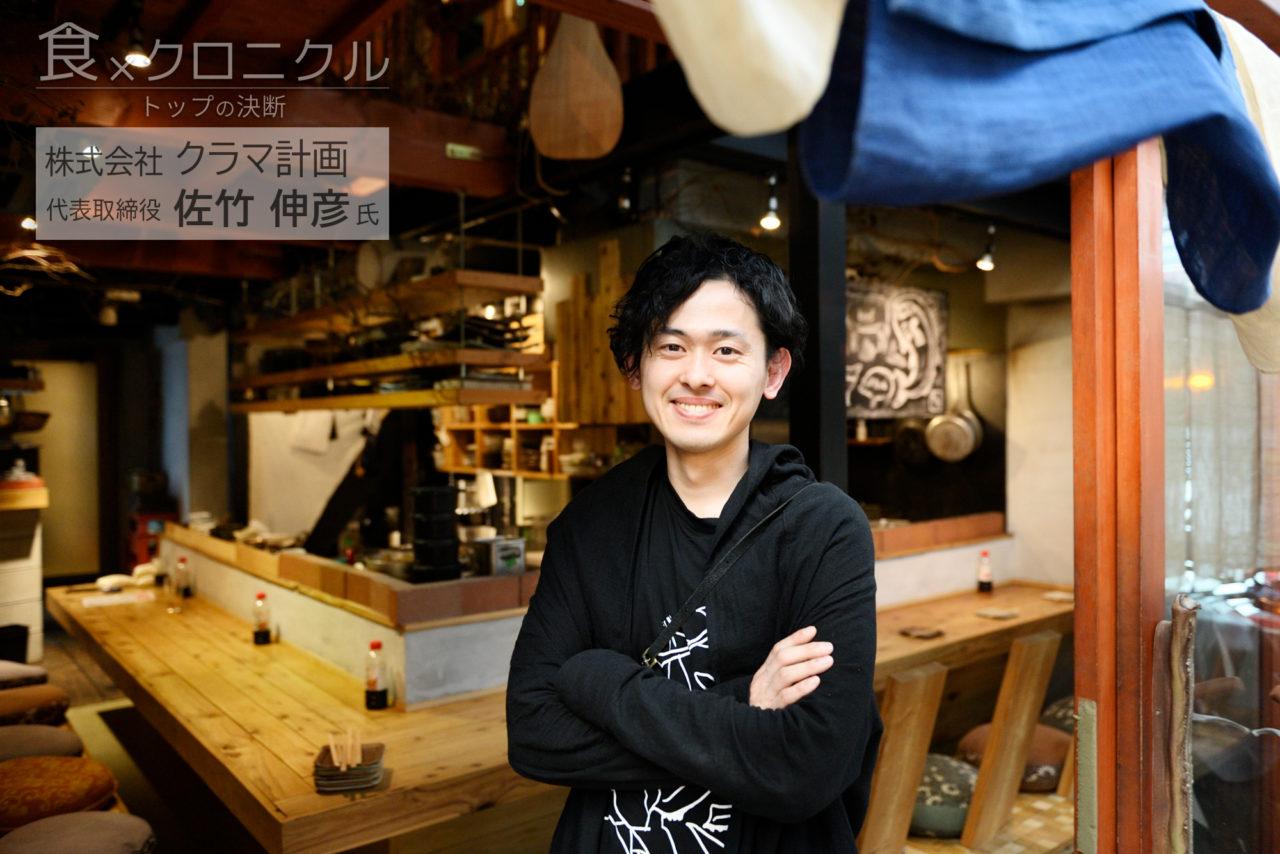 自らが経営するお店の中で笑顔で腕組をするクラマ計画の佐竹さん