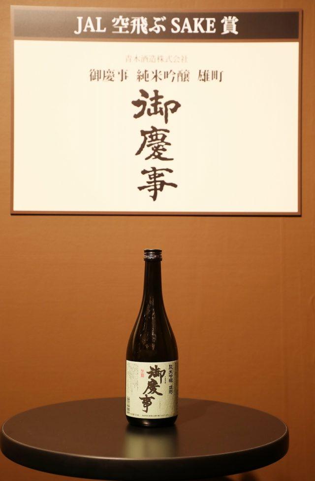 JAL 空⾶ぶ SAKE 賞 の酒瓶の写真