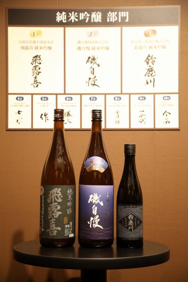 純⽶吟醸部⾨のベスト3の酒瓶の写真