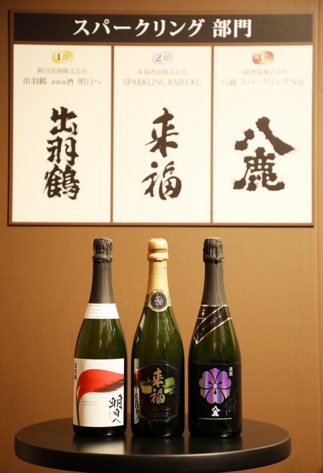 スパークリング部⾨のベスト3の酒瓶の写真