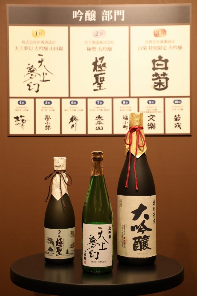 吟醸部⾨のベスト3の酒瓶の写真